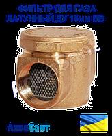 Фильтр для газа латунный Ду 15мм ВВ