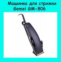 Машинка для стрижки волос Gemei GM-806!Акция