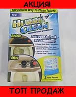 Hurri Clean порошок для чистки унитаза!Хит цена