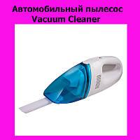 Автомобильный пылесос Vacuum Cleaner!АКЦИЯ