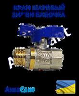 "Кран шаровый 20 мм (3/4"") ВН бабочка"