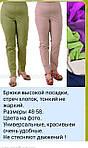 Летние брюки хлопковые  женские зауженные к низу. 48-56, Бр 015-2., фото 2