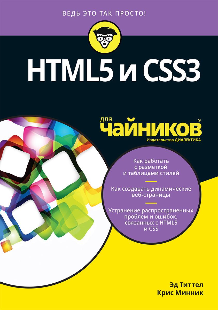 Титтел Э, Минник К. -  HTML5 и CSS3 для чайников