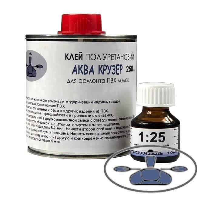 Клей Аква Крузер для ПВХ лодок, 250 мл, двухкомпонентный полиуретановый для ремонта надувных изделий ПВХ