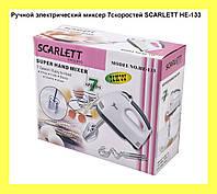 Ручной электрический миксер 7cкоростей SCARLETT HE-133!Акция