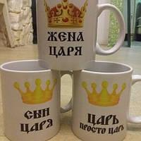Печать на чашках царь