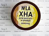 Хна для бровей Nila. тон шоколад. 20г