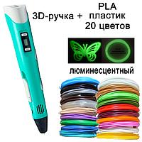 3D ручка бирюзовая c LCD дисплеем (3D Pen-2) +Подставка + комплект пластика 20 цветов, 100 метров