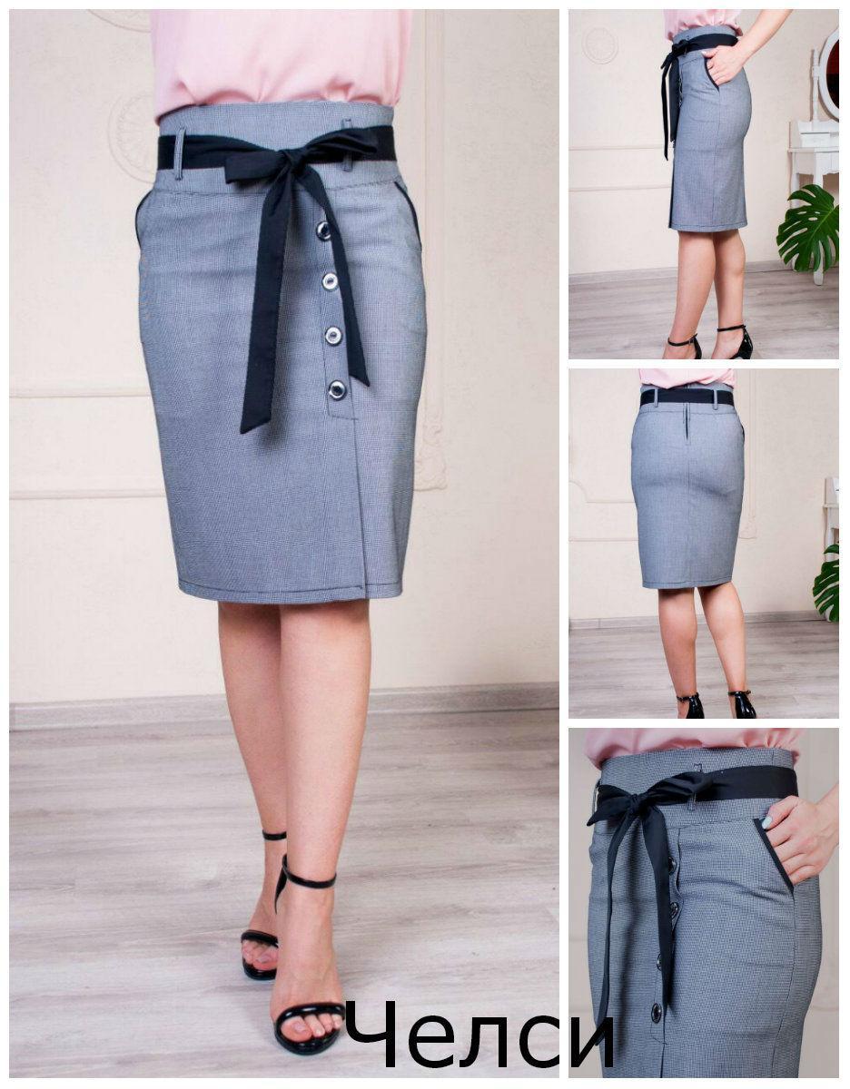Женская стильная юбка Челси. 46,48,50,52,54
