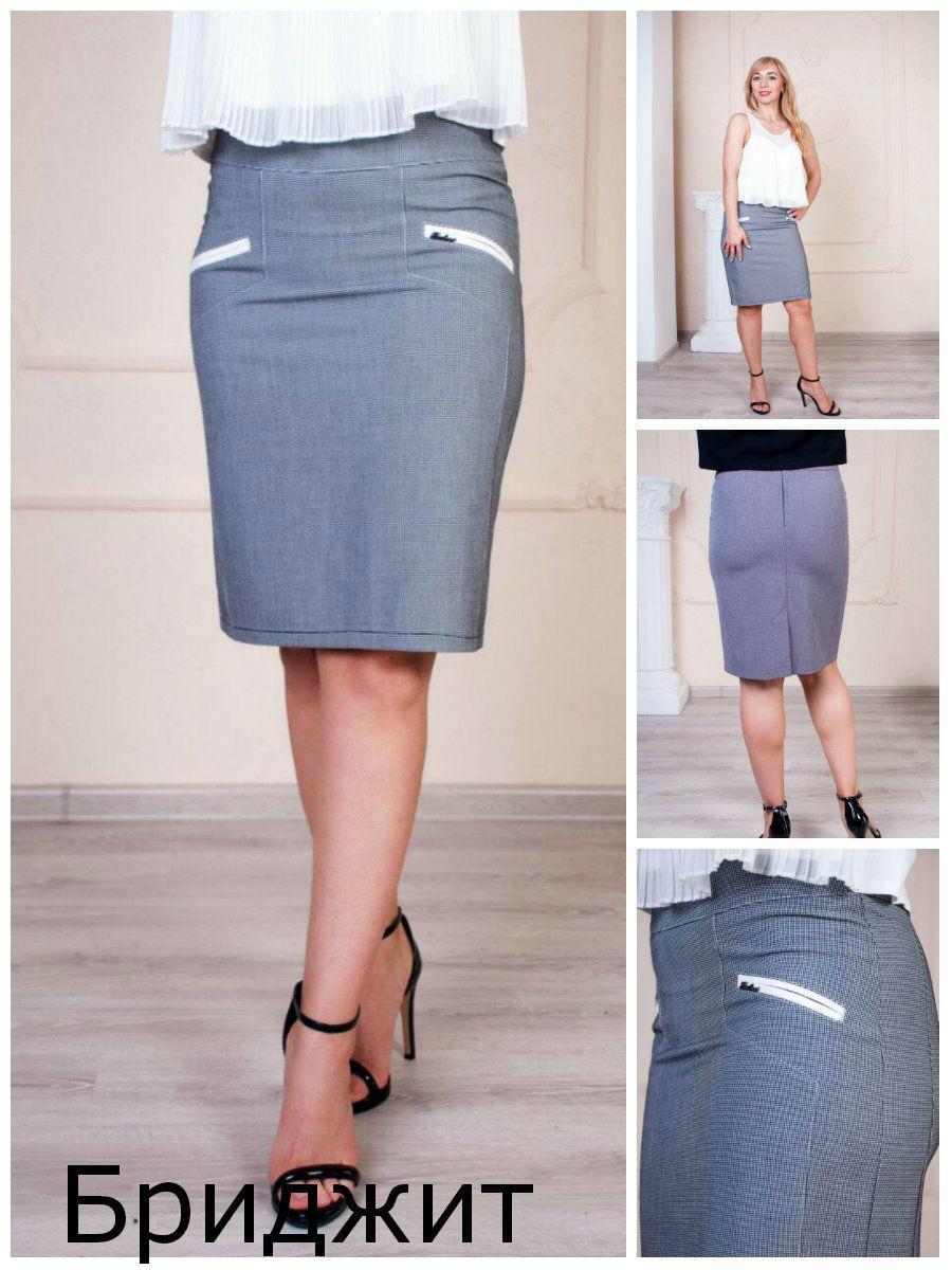 Женская юбка карандаш  Бриджит 44,46,48,50,52