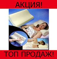Подушка с памятью Memory pillow!Хит цена