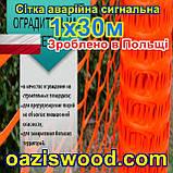 Сітка  аварійна 1х30м клітинка 85х42мм,  помаранчева, пластикова, універсальна, декоративна, сигнальна, , фото 6
