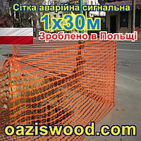 Сітка  аварійна 1х30м клітинка 85х42мм,  помаранчева, пластикова, універсальна, декоративна, сигнальна,