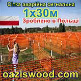 Сітка  аварійна 1х30м клітинка 85х42мм,  помаранчева, пластикова, універсальна, декоративна, сигнальна, , фото 9