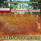 Сітка  аварійна 1х30м клітинка 85х42мм,  помаранчева, пластикова, універсальна, декоративна, сигнальна, , фото 10