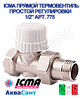 Icma Прямой терморегулирующий вентиль простой регулировки 1/2 Арт. 775