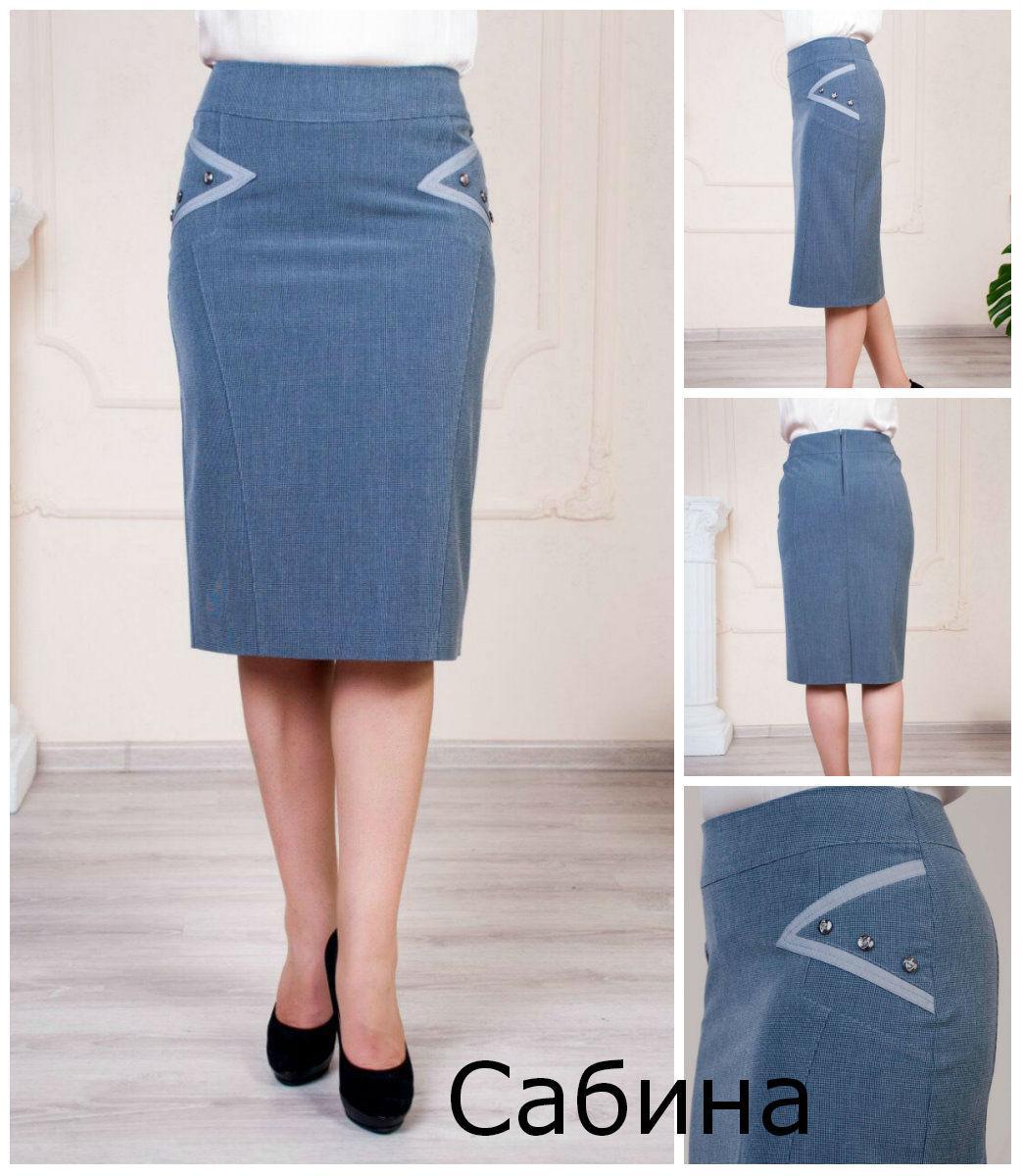 Женская юбка карандаш Сабина, 48,50,52,54,56,58,60