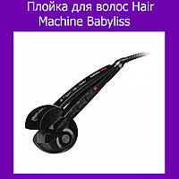 Плойка для волос Hair Machine Babyliss!Акция