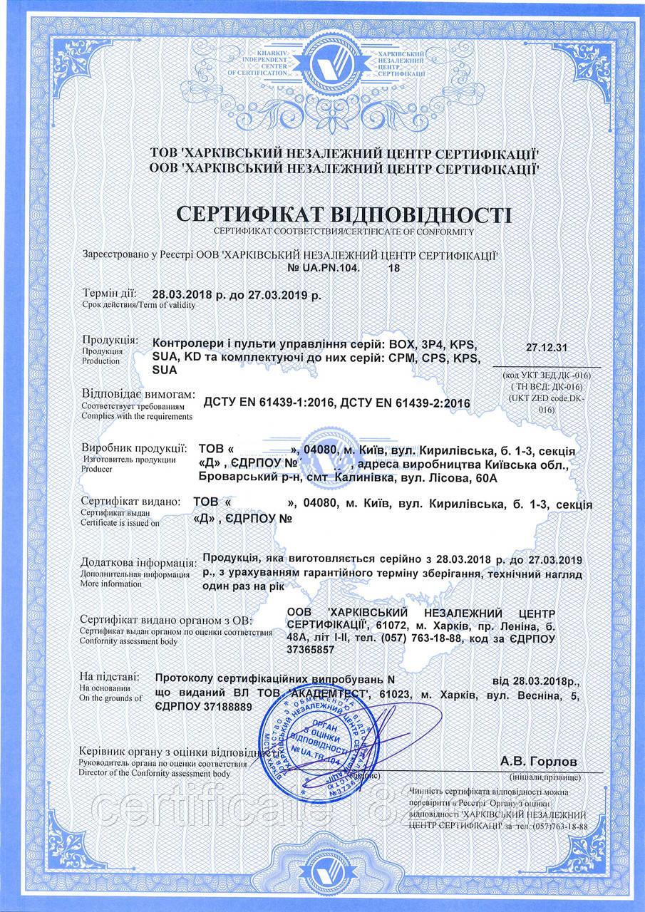 Сертифікат відповідності на контролери та пульти управління, а також комплектуючі