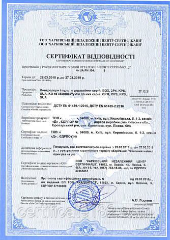 Сертифікат відповідності на контролери та пульти управління, а також комплектуючі, фото 2