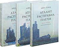 Атлант расправил плечи в 3-х томах Айн Рэнд