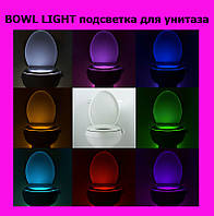 BOWL LIGHT подсветка для унитаза!АКЦИЯ