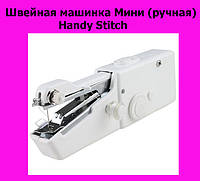 Швейная машинка Мини (ручная) Handy Stitch!АКЦИЯ