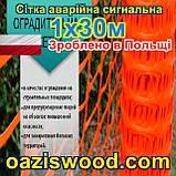 Сітка  аварійна 1х30м клітинка 90x26мм,  помаранчева, пластикова, універсальна, декоративна, сигнальна, , фото 6
