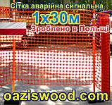 Сітка  аварійна 1х30м клітинка 90x26мм,  помаранчева, пластикова, універсальна, декоративна, сигнальна, , фото 7