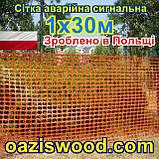 Сітка  аварійна 1х30м клітинка 90x26мм,  помаранчева, пластикова, універсальна, декоративна, сигнальна, , фото 9