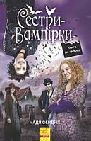 Сестри-вампірки 1. Книга до фільму, фото 1