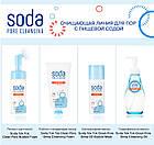 Гидрофильное масло для глубокой очистки пор Holika Holika Soda Tok Tok Clean Pore Deep Cleansing Oil, фото 2