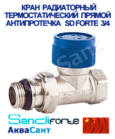 Кран радиаторный термостатический прямой с прокладкой антипротечка Sd Forte 3/4
