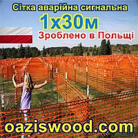 Сітка  аварійна 1х30м клітинка 90x26мм,  помаранчева, пластикова, універсальна, декоративна, сигнальна, , фото 1