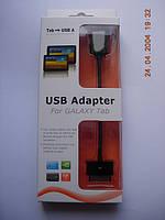 Переходник USB OTG Galaxy TAB.