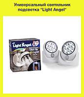 """Универсальный светильник подсветка """"Light Angel"""" с датчиком движения, светодиоидным светом, с креплением!Опт"""
