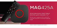 Теперь больше возможностей с новой приставкой Infomir  MAG425A.