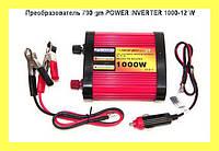 Преобразователь 790 gm POWER INVERTER 1000-12 W!Лучший подарок