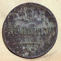 Монета России 2 копейки 1837 г. ЕМ