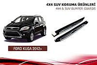 Ford Kuga 2013 оригинальные боковые площадки V1