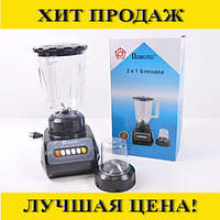 Стационарный блендер с кофемолкой Domotec MS-9099
