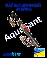 Байпас длинный 40 кран (180 база)