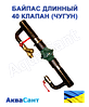 Байпас длинный 40 клапан чугунный (180 база)