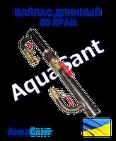 Байпас длинный 50 кран (180 база)
