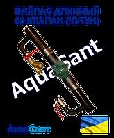 Байпас длинный 50 клапан чугунный (180 база)