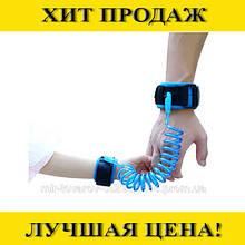 Ремешок наручный, поводок для ребенка Child anti lost strap