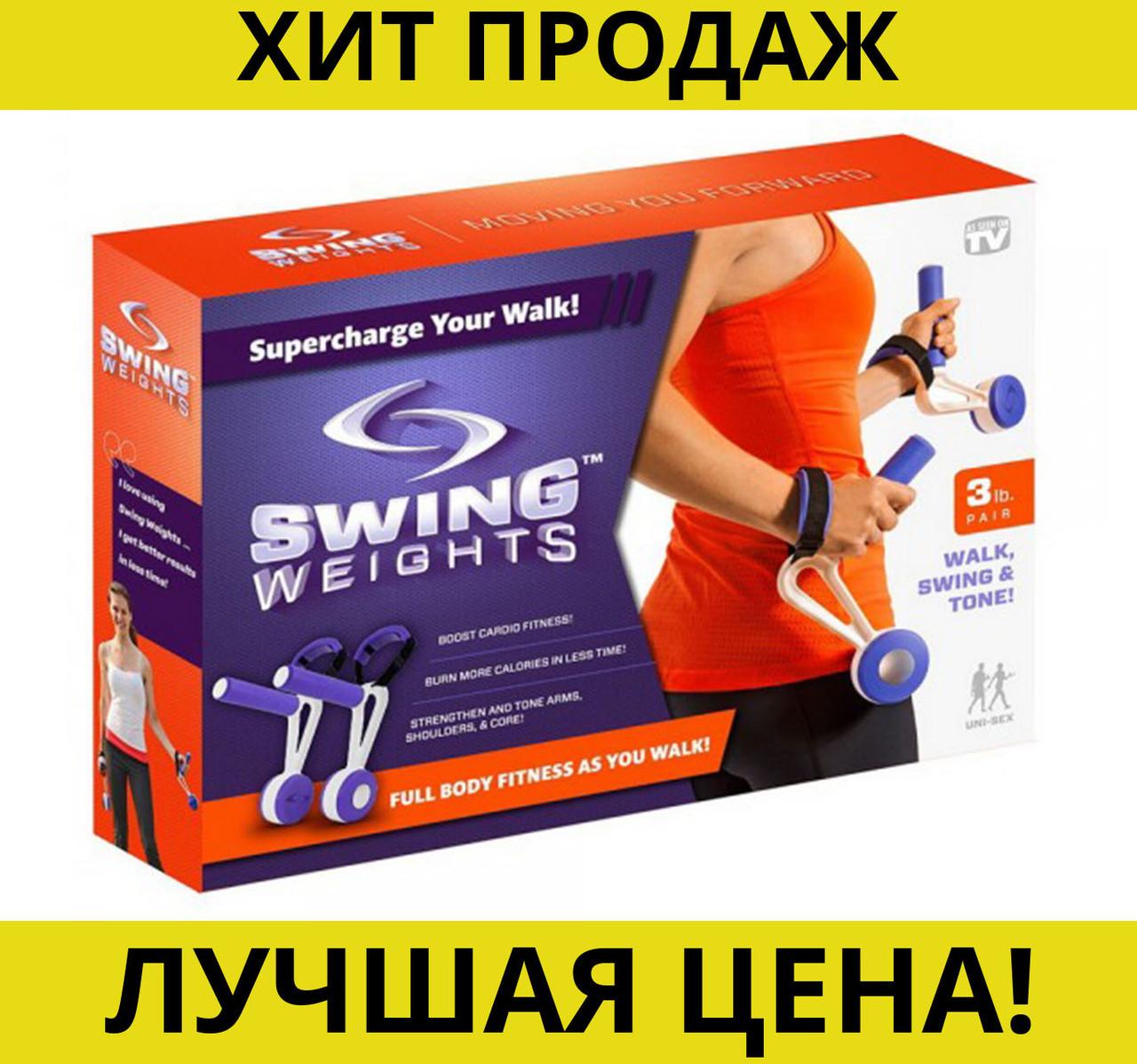 Гантели Swing Weights- Новинка