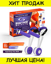 Гантели Swing Weights