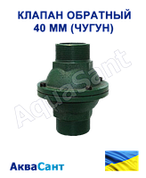 Клапан обратный 40 мм чугун, фото 1