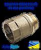 Клапан обратный латунный 50 мм